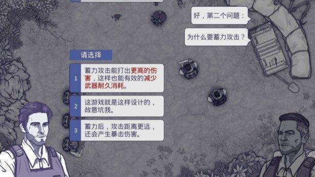 阿瑞斯病毒8月8日正式发布:末日生存游戏评测[多图]图片3