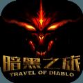 暗黑之旅游戲