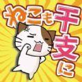 猫也想成为生肖汉化版