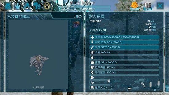方舟机械霸王龙1.0.90无限金币修改内购版下载地址图3: