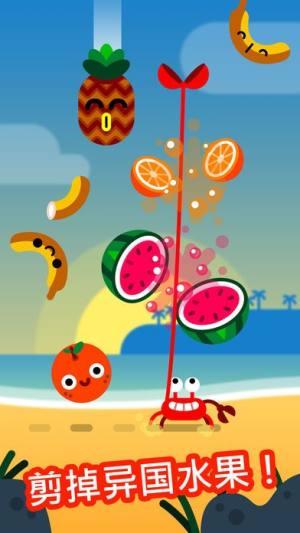抖音螃蟹切水果安卓版图3
