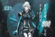 全平台售出200万 日文版《ICEY》完全更新[多图]