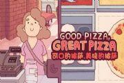可口的披萨美味的披萨攻略:新手快速上手攻略[多图]