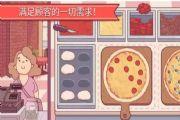 可口的披萨美味的披萨60天攻略:披萨收费规则详解[多图]