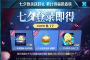 王者荣耀七夕登录有好礼:送鹊桥之恋回城特效体验卡[多图]