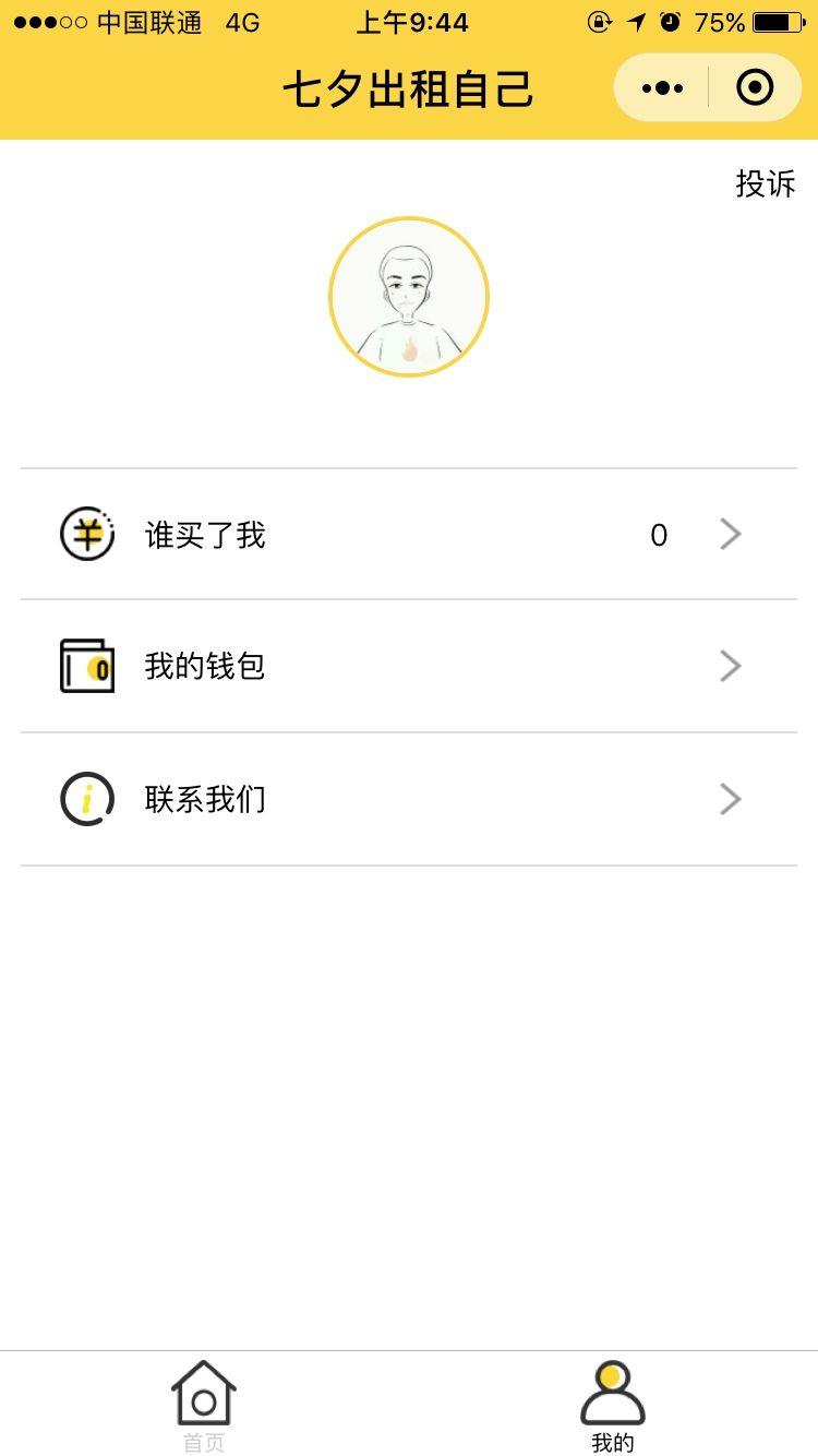 七夕出租自己2018微信小程序app手机版下载图3: