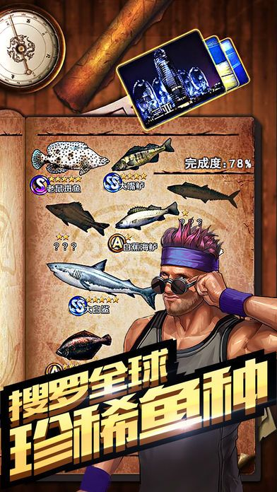 微信全民钓鱼台钓版无限金币版修改版下载图4:
