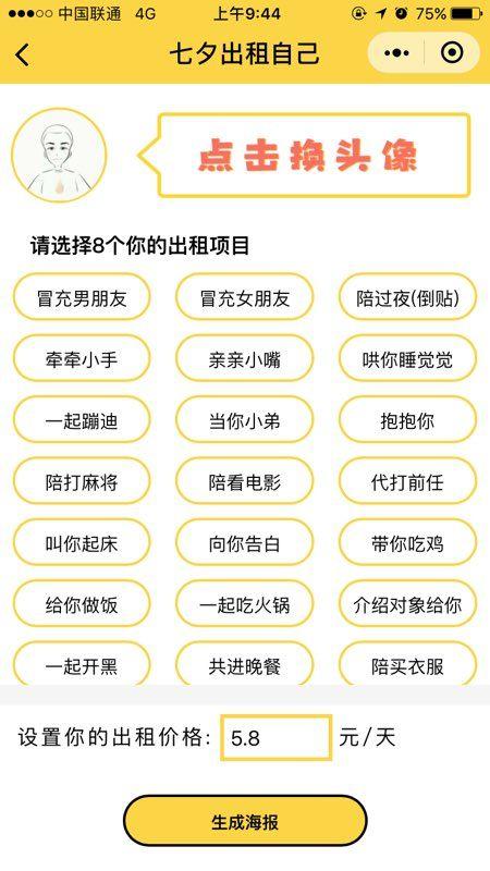 七夕出租自己2018微信小程序app手机版下载图1: