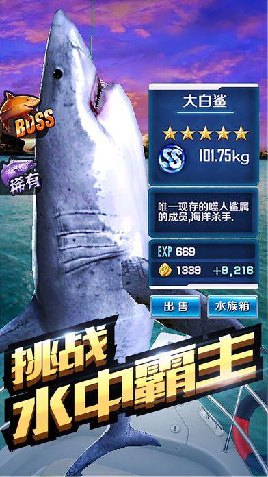 微信全民钓鱼台钓版无限金币版修改版下载图1: