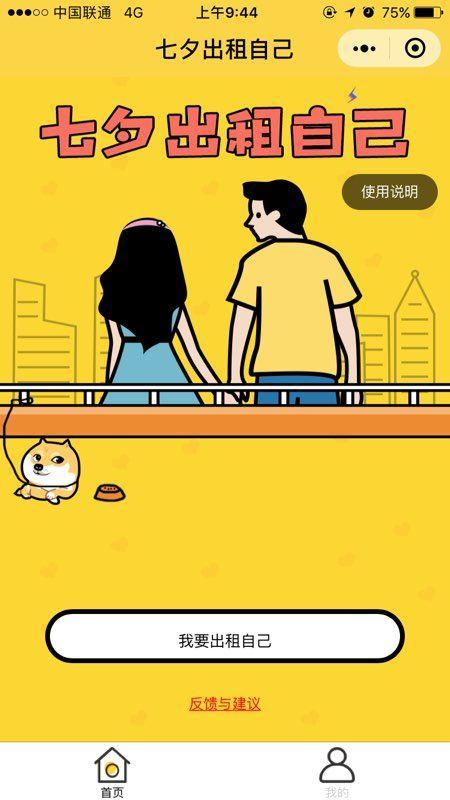 七夕出租自己2018微信小程序app手机版下载图2:
