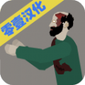 平面僵尸中文版