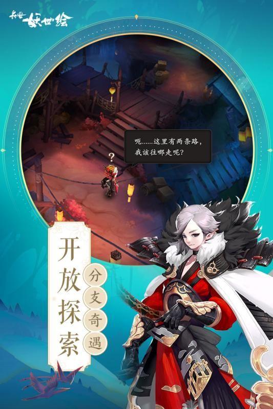 长安妖世绘官网版手机正版游戏下载图5: