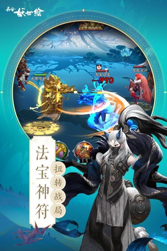 长安妖世绘官网版手机正版游戏下载图3: