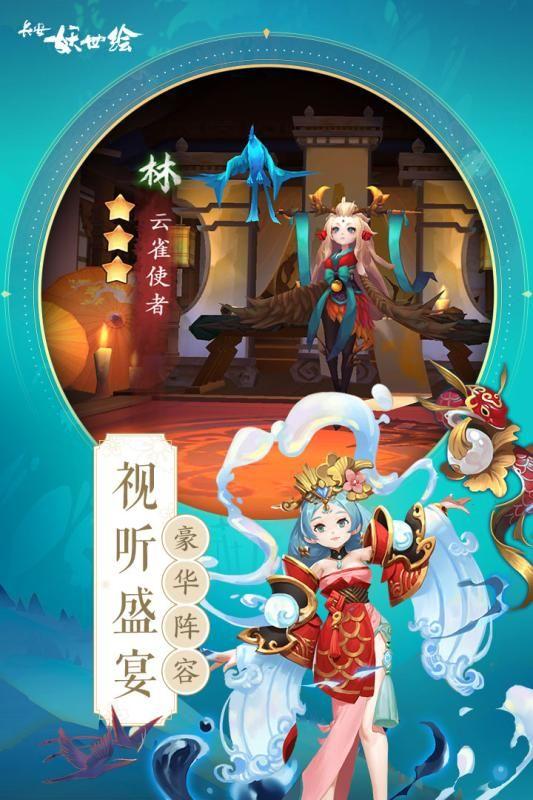 长安妖世绘官网版手机正版游戏下载图1: