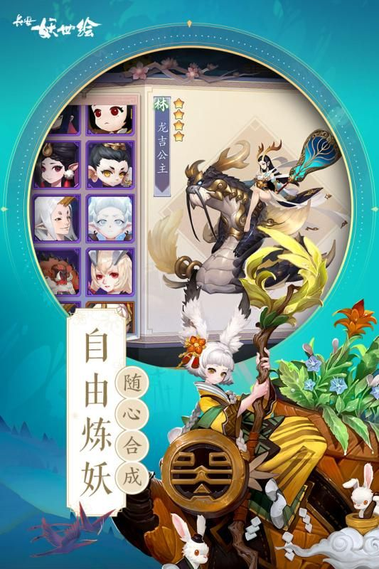 长安妖世绘官网版手机正版游戏下载图4: