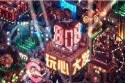 """盛大游戏818网游节正式启动:线上线下全""""玩""""遍[多图]"""