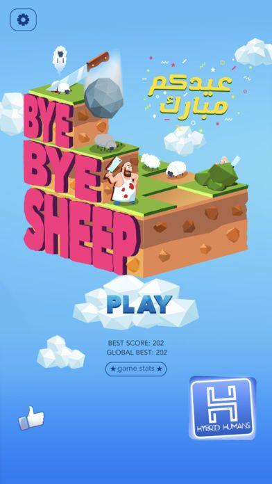 再见绵羊羊羊无敌修改版游戏下载地址图1: