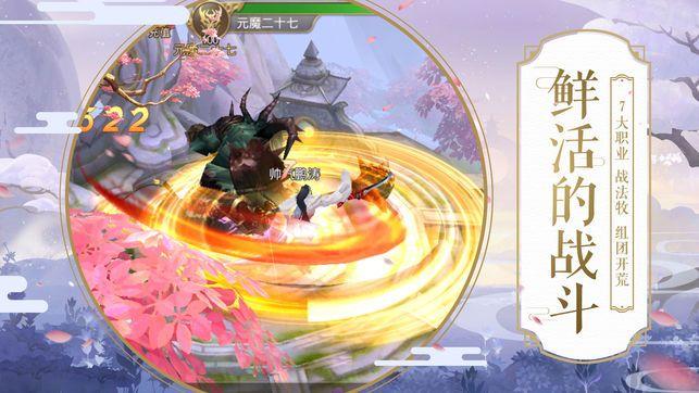 斩仙传说手游官网最新版下载图4: