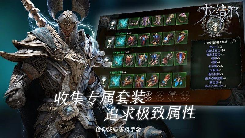 腾讯拉结尔ios下载链接游戏官方网站正式版图4: