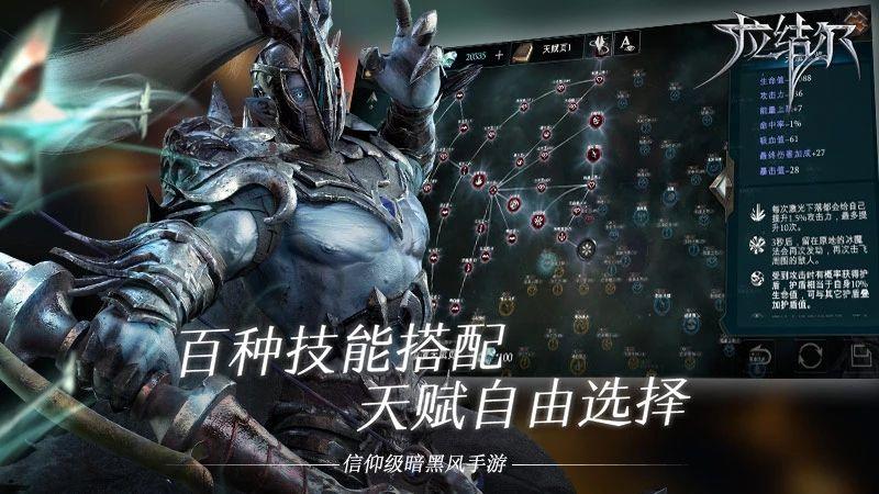 腾讯拉结尔ios下载链接游戏官方网站正式版图3: