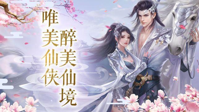 斩仙传说手游官网最新版下载图1: