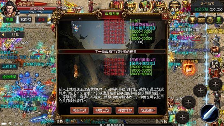 神途征战黄金版游戏官方网站版下载最新版图5: