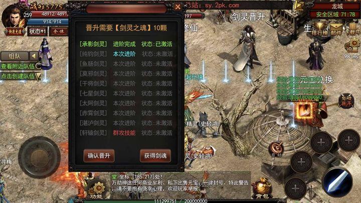 神途征战黄金版游戏官方网站版下载最新版图3: