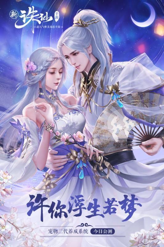 诛仙手游最新版下载图2: