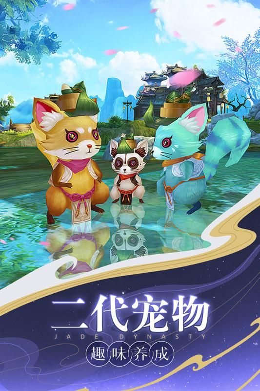 新誅仙手游官方網站下載最新版圖1: