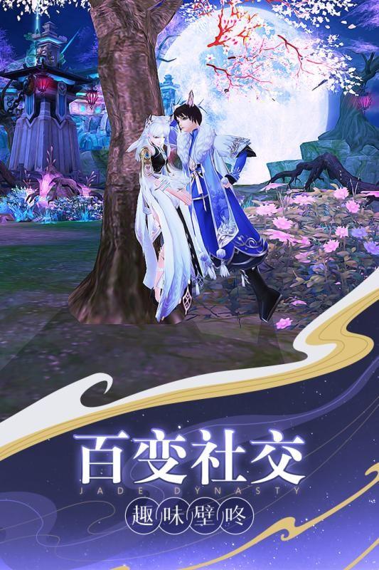 诛仙手游最新版下载图3: