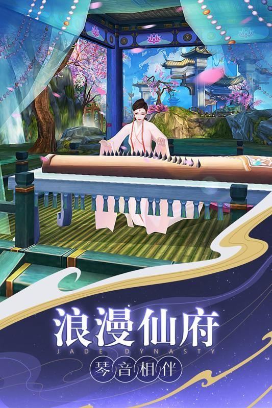 新誅仙手游官方網站下載最新版圖5: