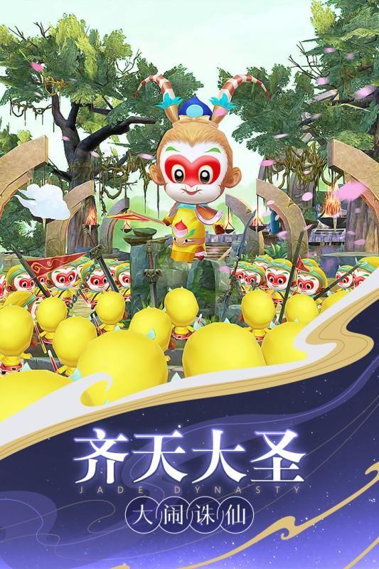 诛仙手游最新版下载图4:
