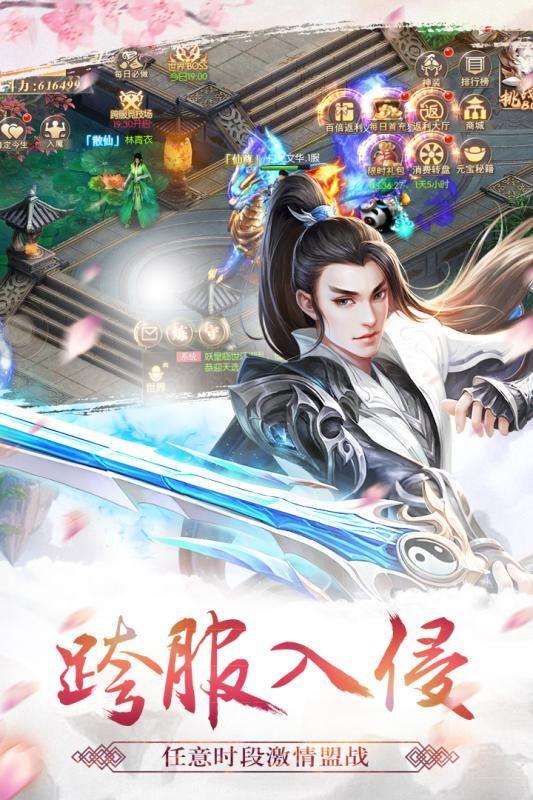天剑诀手游最新九游版下载图3: