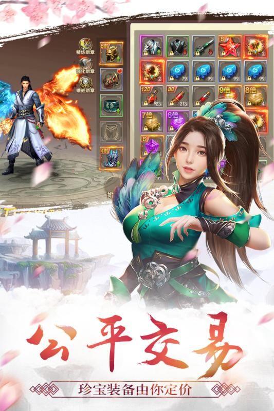 天剑诀手游最新九游版下载图5: