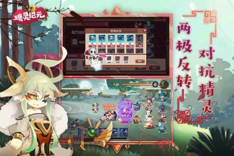 瑭灵纪元安卓手游官方网站版下载图4: