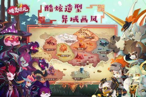 瑭灵纪元安卓手游官方网站版下载图2: