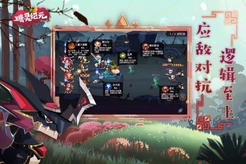 瑭灵纪元安卓手游官方网站版下载图5:
