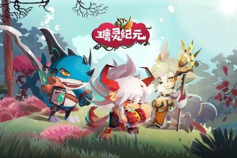 瑭灵纪元安卓手游官方网站版下载图1: