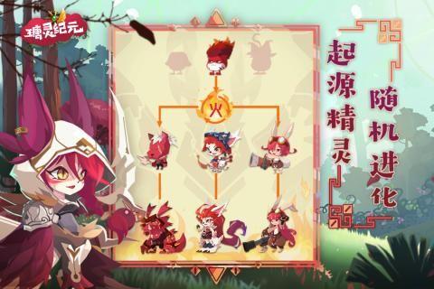 瑭灵纪元安卓手游官方网站版下载图3: