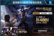 王者荣耀8月23日更新介绍 司马懿上线,13位英雄被调整[多图]
