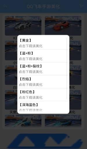 qq飞车手游黑科技软件图2