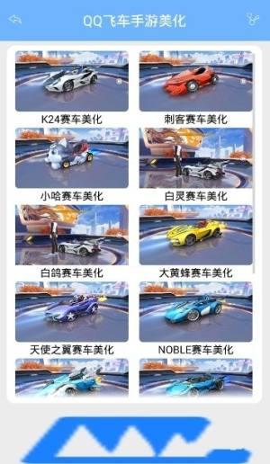qq飞车手游黑科技软件图1