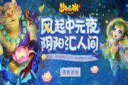 梦幻西游手游中元节活动:僵尸大乱斗、阵营大对决来袭[多图]