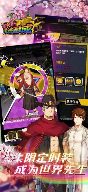 恋爱彩虹城游戏图3