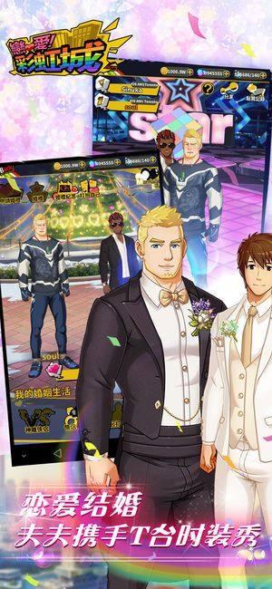 恋爱彩虹城游戏图2