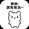 神呐请帮帮我中文版