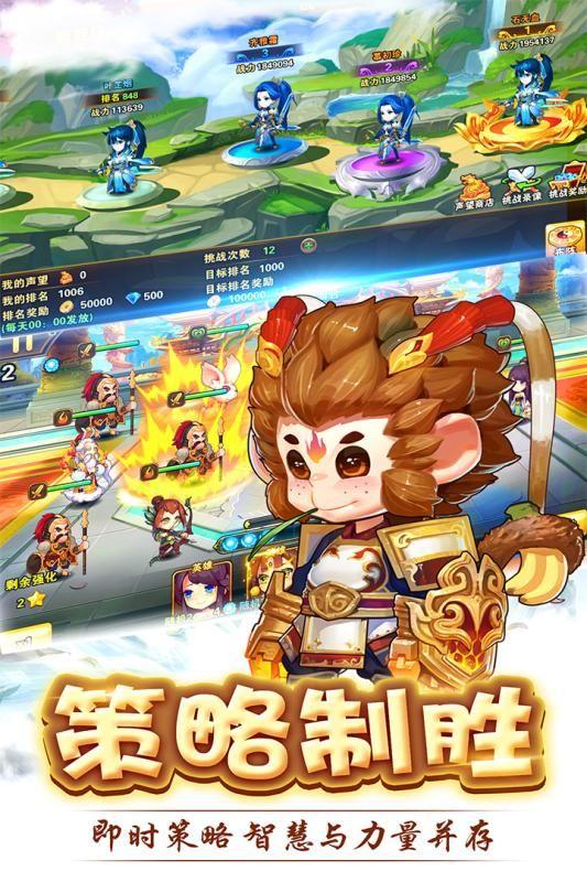 呦呦西游手游官方安卓版下载图1: