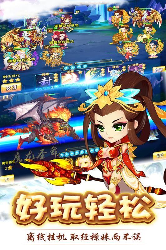 呦呦西游手游官方安卓版下载图2: