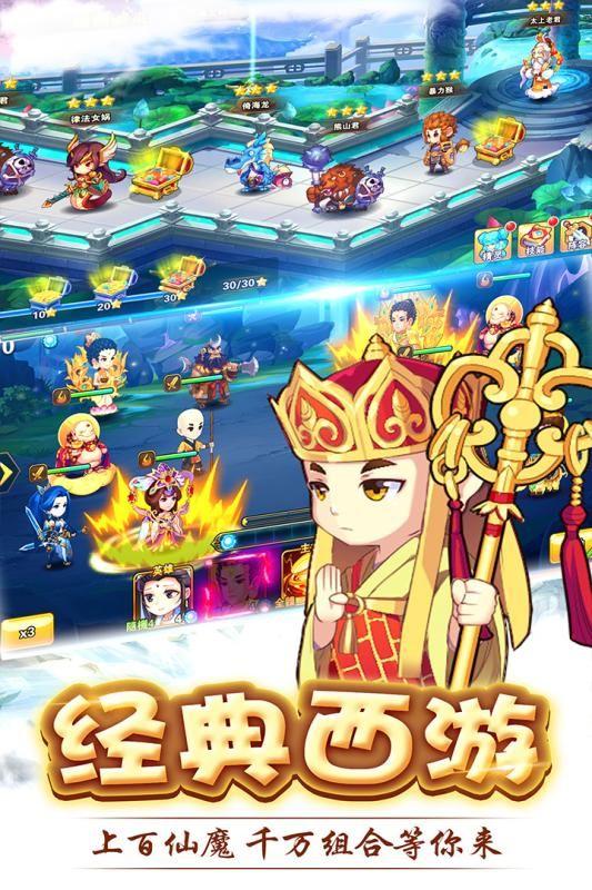呦呦西游手游官方安卓版下载图3:
