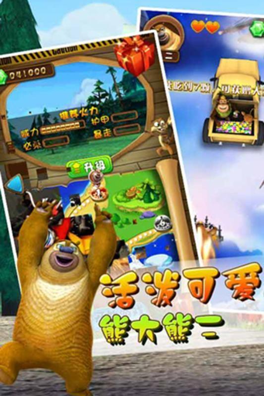 熊出没奇幻空间2游戏官方网站版下载正式版图3: